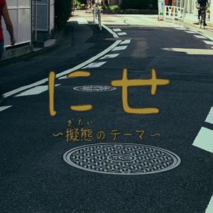 Eテレ「シャキーン!」にせ〜擬態のテーマ〜