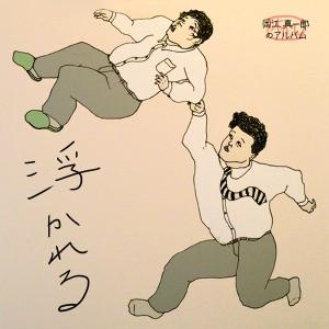 ukareru_image