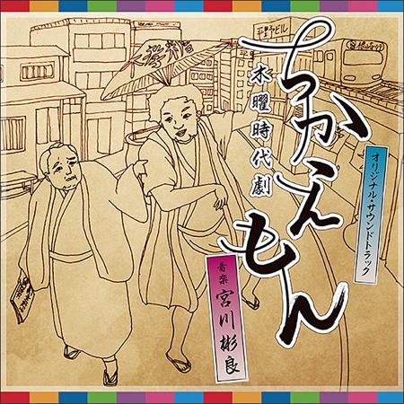 image_chikaemon_cd_jacket copy