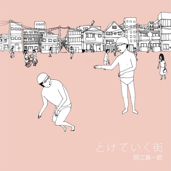 CD「とけていく街」